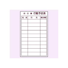 ロッカー用ボード 行動予定表(10名分) FB637Q 360003