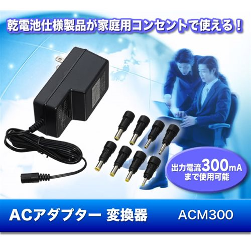ACアダプター ACM300 09362