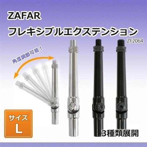 ZAFAR フレキシブルエクステンション ZF2064 L 12×1.25 クローム 0944873