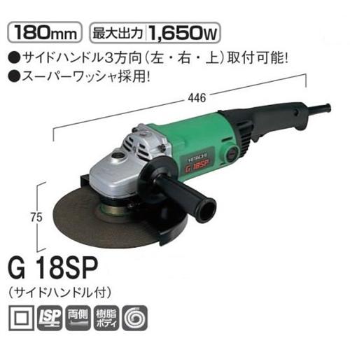 ディスクグラインダー G18SP180ミリ