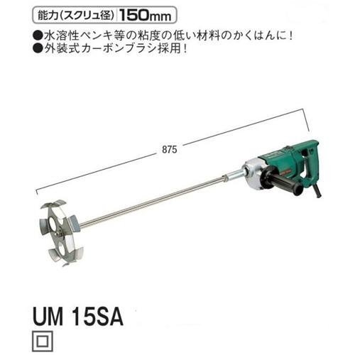 かくはん機 UM15SA