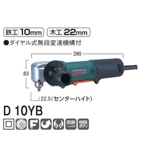 電子コーナードリル D10YB