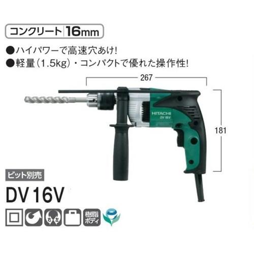 振動ドリル16mm DV16V