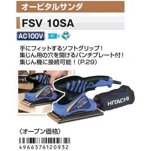 オービタルサンダ FSV10SA