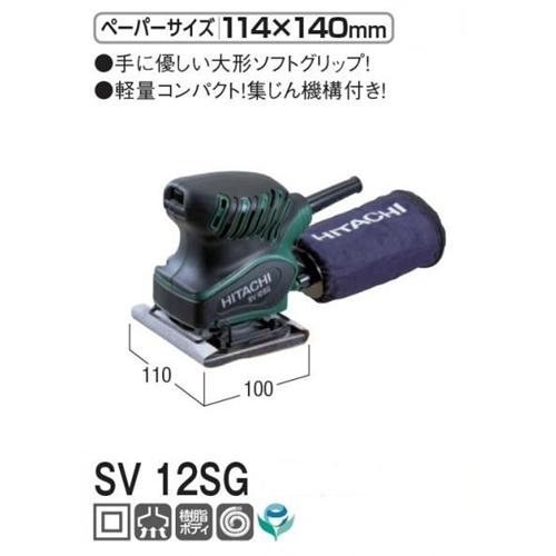 ミニサンダ FSV12SG