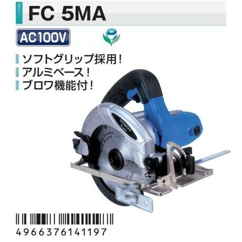 ブレーキ付き丸のこ FC5MA