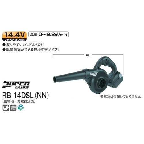 コードレスブロワ RB14DSL (NN)