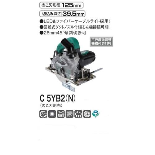 集じん丸のこ C5YB2(N)
