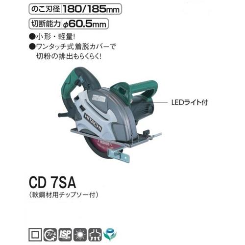 チップソーカッタ CD7SA