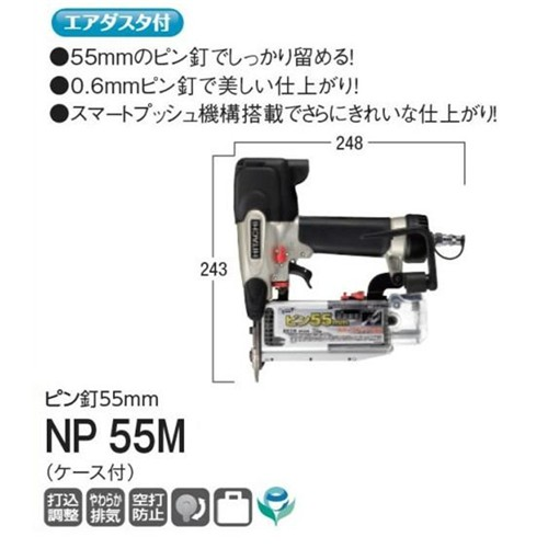 常圧ピン釘打機 NP55M