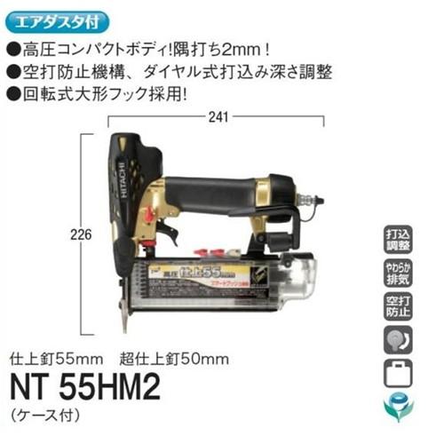 常圧仕上釘打機 NT55HM2