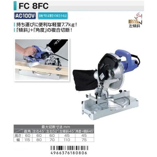 卓上丸のこ FC8FC