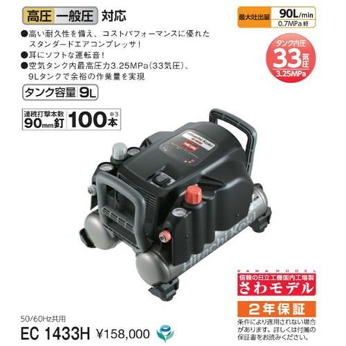 高圧コンプレッサー EC1433H