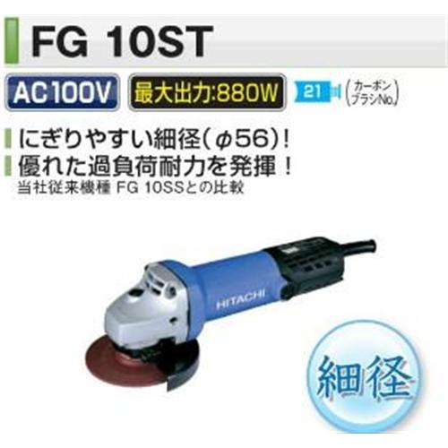 ディスクグラインダ FG10ST