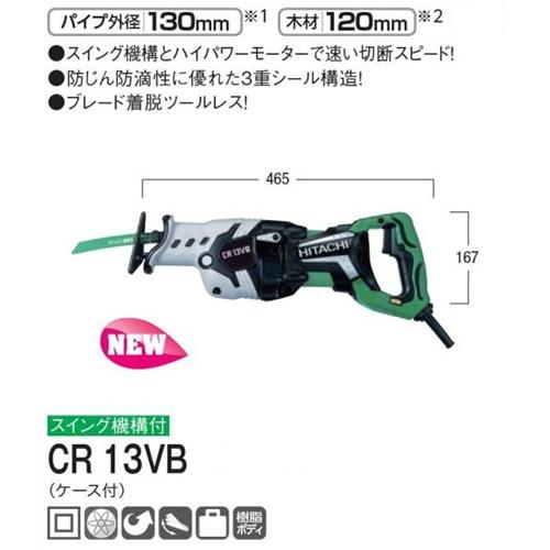 電子セーバソー CR13VB