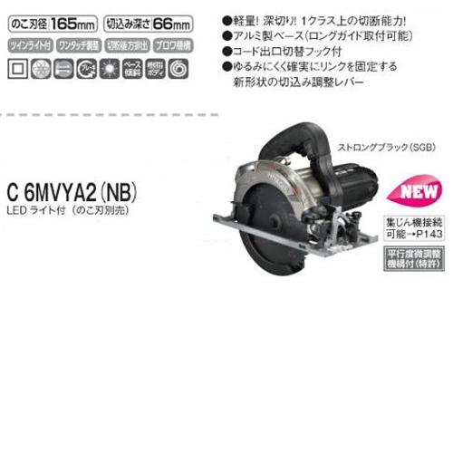 深切電子丸鋸(刃別売C6MVYA2(NB)