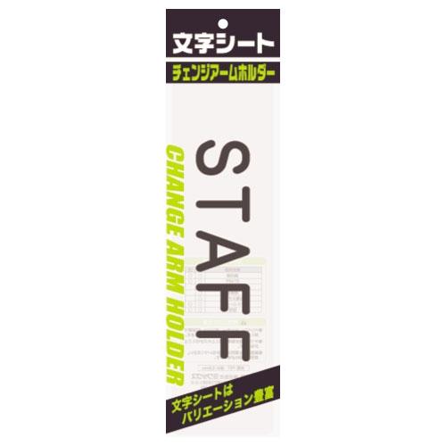 文字シート STAFF黒文字 CHK−SK−ST