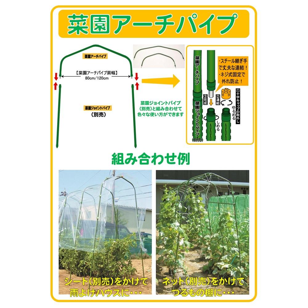菜園アーチパイプ 太さ20mm 肩巾800mm
