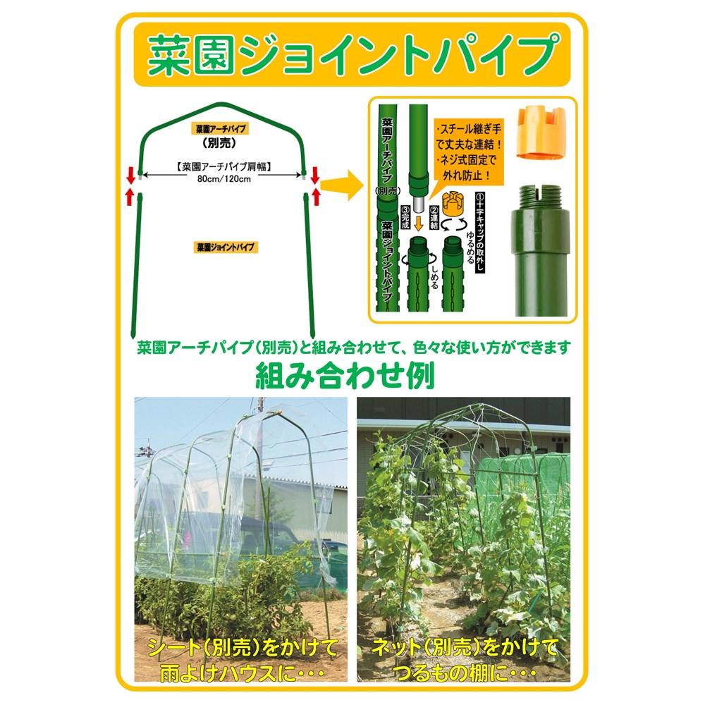 菜園ジョイントパイプ 太さ20mm 長さ2100mm