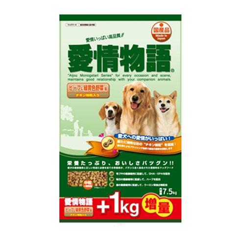 愛情物語 (増量分) ビーフ&緑黄色野菜味7.5kg