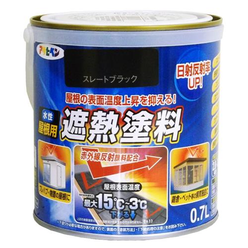 アサヒペン(Asahipen) 水性屋根用遮熱塗料 スレートブラック 0.7L