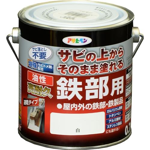 アサヒペン(Asahipen) 油性高耐久鉄部用 白  0.7L