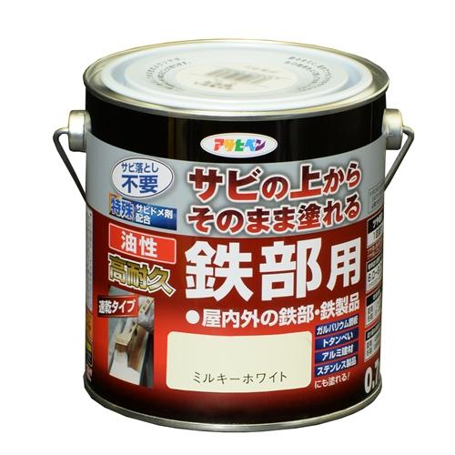 アサヒペン(Asahipen) 油性高耐久鉄部用 ミルキーホワイト  0.7L