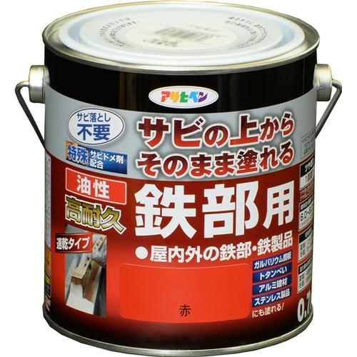 アサヒペン(Asahipen) 油性高耐久鉄部用 赤  0.7L