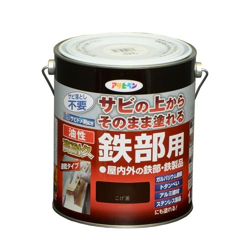 アサヒペン(Asahipen) 油性高耐久鉄部用 こげ茶  1.6L