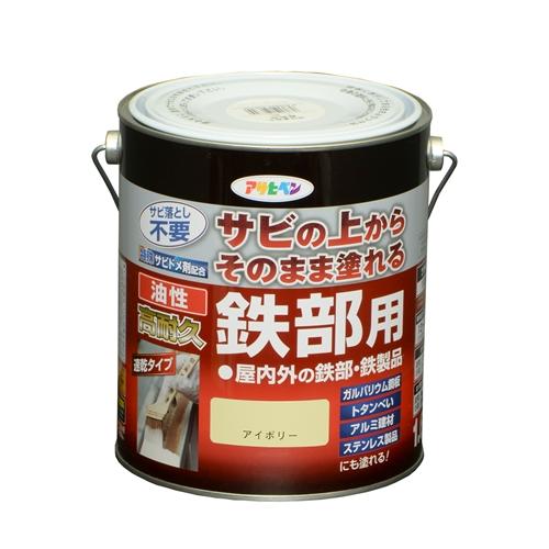 アサヒペン(Asahipen) 油性高耐久鉄部用 アイボリー  1.6L