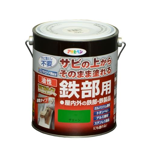 アサヒペン(Asahipen) 油性高耐久鉄部用 グリーン  1.6L