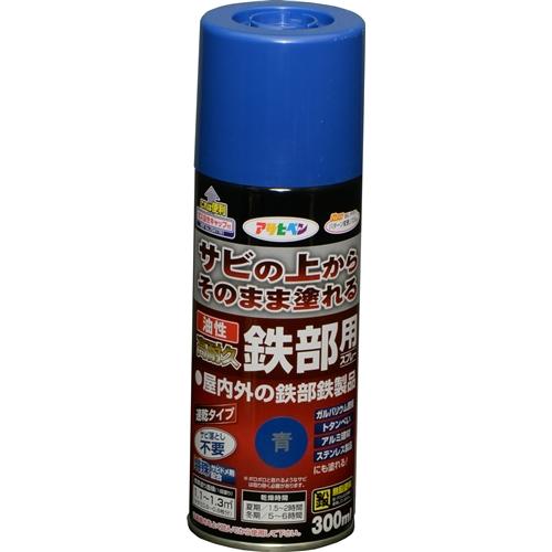 アサヒペン(Asahipen) 油性高耐久鉄部用スプレー 青  300ml