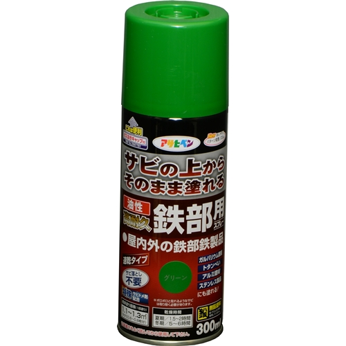 アサヒペン(Asahipen) 油性高耐久鉄部用スプレー グリーン  300ml