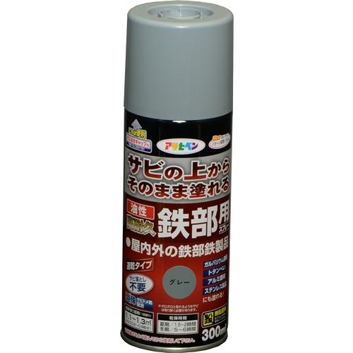 アサヒペン(Asahipen) 油性高耐久鉄部用スプレー グレー  300ml