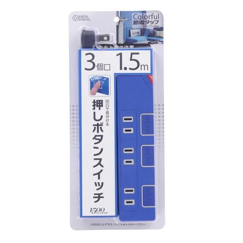 3口プッシュ 青 HS−T1149A