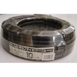 ゴム・キャブタイヤケーブル 2.0m�u×4芯(1CT) 10m 04-4330