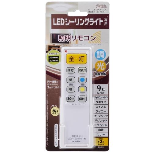 LEDシーリングライト専用照明リモコン 9社対応 OCR−LEDR2