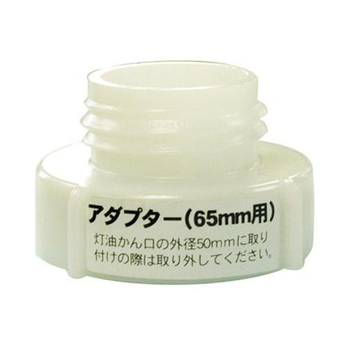 工進(KOSHIN) 直付けポンプシリーズ専用 65mm ポリ缶用 アダプター PA−246