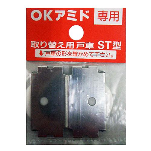OK網戸専用 戸車サッシ窓用 ST−2