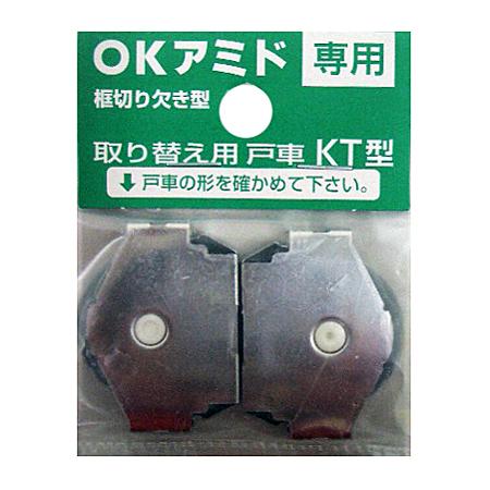 OK網戸専用 戸車框切り欠き型 KT−2