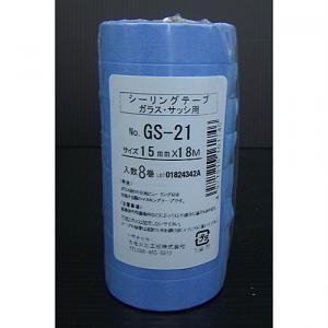 シーリングテープ ガラス・サッシ用 15mm×18m×8個 GS21