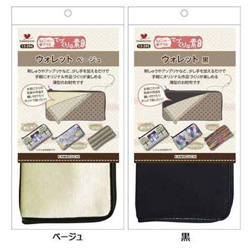 KAWAGUCHI(カワグチ) ちょこっとプラス てづくりの素・ウォレット ベージュ(13-294) 0944369