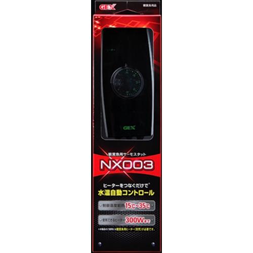ジェックス サーモスタット NX003