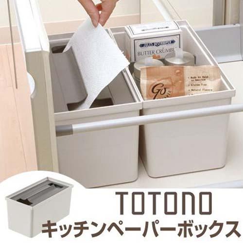 システムキッチン 引出し用 キッチンペーパーボックス