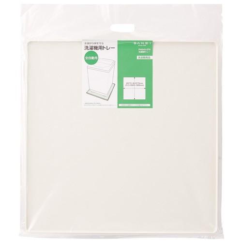 SANEI 洗濯機用トレー(全自動用)PH545-570