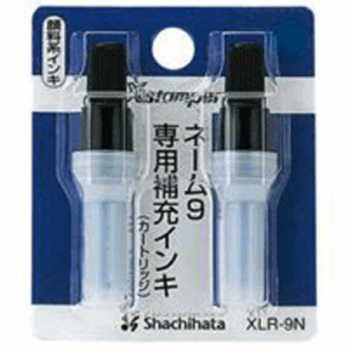 シヤチハタ ネーム9用補充インキ XLR−9N 藍 2本入 221227