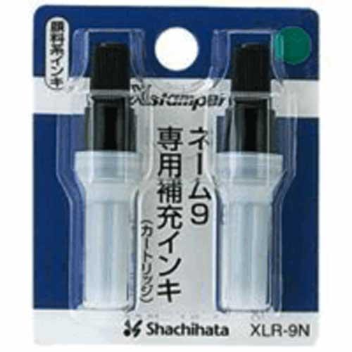 シヤチハタ ネーム9用補充インキ XLR−9N 緑 2本入 221228