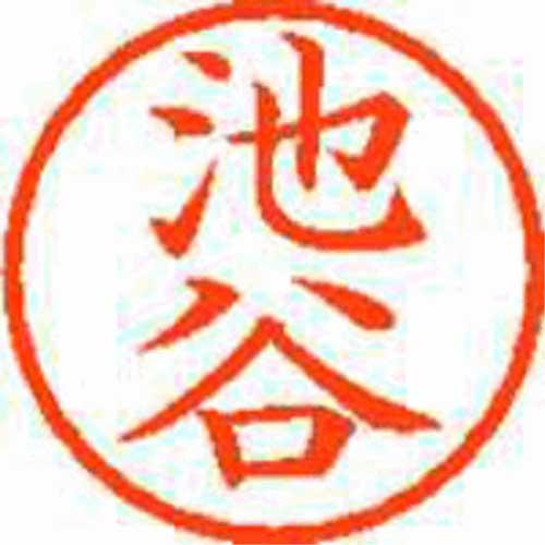 シヤチハタ ネーム6 池谷 221380