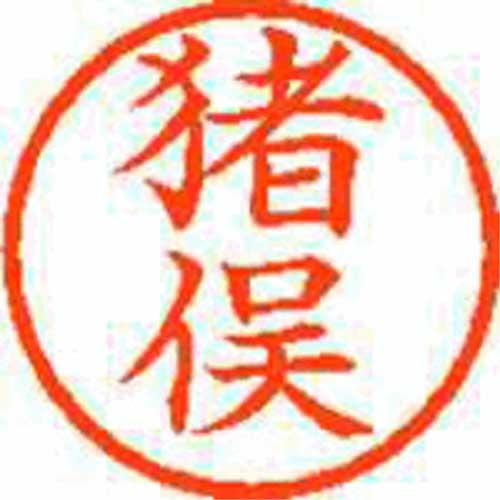 シヤチハタ ネーム6 猪俣 221381