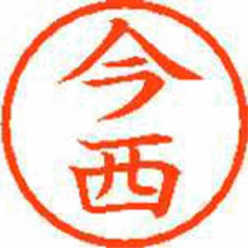 シヤチハタ ネーム6 今西 221383